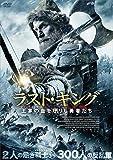 ラスト・キング 王家の血を守りし勇者たち [DVD]