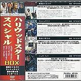 M3 Platinum Quartet Collection ハリウッド・スター スペシャルBOX