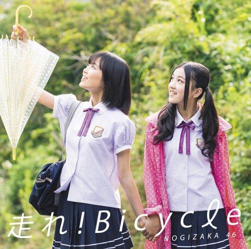 走れ!Bicycle(DVD付C)