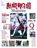 熱闘甲子園Magazine (文春MOOK)