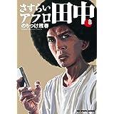 さすらいアフロ田中 (8) (ビッグコミックス)