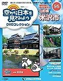 空から日本を見てみようDVD 95号 (山形県 米沢市) [分冊百科] (DVD付) (空から日本を見てみようDVDコレクション)