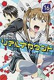 リアルアカウント(16) (講談社コミックス)