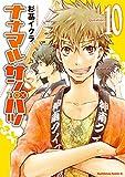 ナナマル サンバツ(10) (角川コミックス・エース)