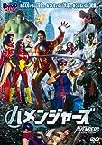 ハメンジャーズ [DVD]