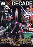東映ヒーローMAXスペシャル W×DECADE (タツミムック 東映ヒーローMAX SPECIAL)