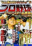 プロ野球スーパースター名勝負ワイドSP 白球の伝説編 (Gコミックス)
