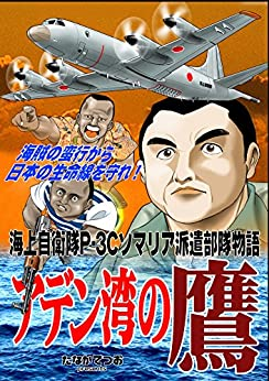 [たなかてつお]のアデン湾の鷹: 日本の生命線を守れ! (海上自衛隊ソマリア派遣部隊物語)