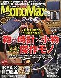 Mono Max (モノ・マックス) 2012年 10月号 [雑誌]