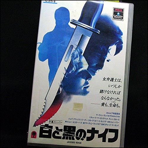 白と黒のナイフ [VHS]