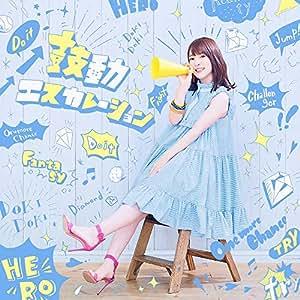 鼓動エスカレーション[初回限定盤](CD+DVD)