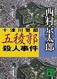 十津川警部 五稜郭殺人事件 (講談社文庫)