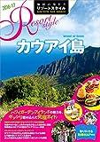 R04 地球の歩き方 リゾートスタイル カウアイ島 2016~2017 (地球の歩き方リゾートスタイル)