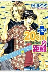 プラス20cmの距離 (あすかコミックスCL-DX) Kindle版