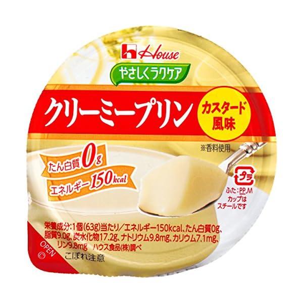 ハウス食品 やさしくラクケア クリーミープリン(...の商品画像