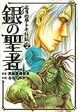 銀の聖者 北斗の拳 トキ外伝 2巻