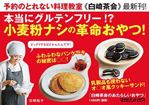 白崎茶会のあたらしいおやつ 小麦粉を使わない かんたんレシピ