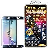 Samsung Galaxy S6 Edge plus black フィルム 3D 全面 ガラスフィルム 保護フィルム 強化ガラスフィルム 【TREND】曲面デザイン 3Dラウンドエッジ加工 98%透過率 3D Touch対応 高透明度 自動吸着 気泡ゼロ HD画面 硬度9H 飛散防止 指紋・汚れ防止