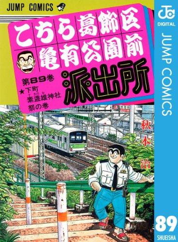 こちら葛飾区亀有公園前派出所 89 (ジャンプコミックスDIGITAL)