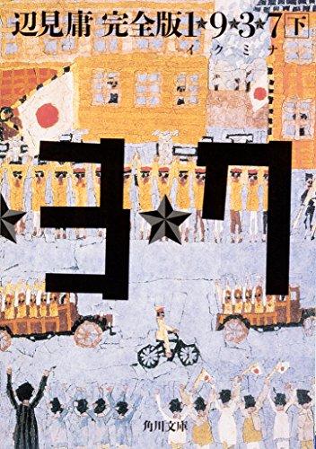 完全版 1★9★3★7 イクミナ (下) (角川文庫)の詳細を見る