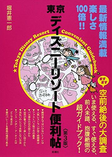 東京ディズニーリゾート便利帖<第3版>