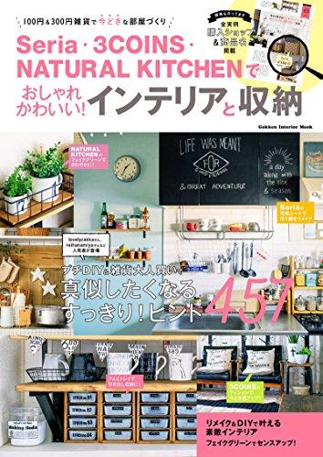 RoomClip商品情報 - Seria・3COINS・NATURAL KITCHENでおしゃれかわいい!インテリアと収納 (学研インテリアムック)