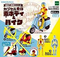 誰得?!俺得!!カプセル素体 素ボディ&バイク 2種