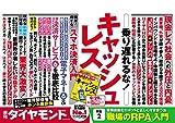 週刊ダイヤモンド 2018年 9/29 号 [雑誌] (乗り遅れるな! キャッシュレス) 画像