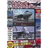 伝説の戦闘機 トムキャット&スーパーホーネット DVD BOOK (宝島社DVD BOOKシリーズ)