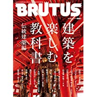 BRUTUS(ブルータス) 2018年2/1号No.862[建築を楽しむ教科書 伝統建築編]