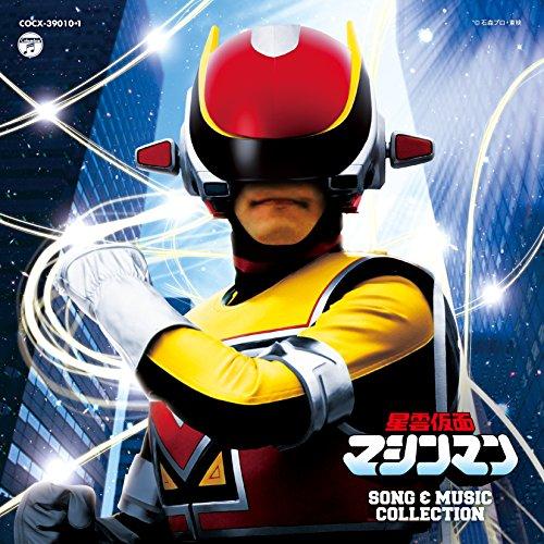 星雲仮面マシンマン SONG & MUSIC COLLECTION