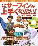 ドジ井坂のサーフィンが上手くなりたい!―テイクオフ 波の乗るヒント 画像