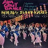 アワ・クレイジー・ダンス(阿波踊り/エレキ・ギターで民謡を)