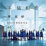 欅坂46 不協和音 通常盤/