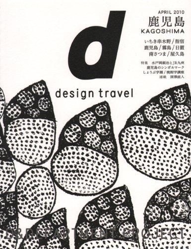 d design travel KAGOSHIMAの詳細を見る