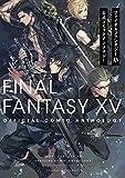 ファイナルファンタジーXV 公式コミックアンソロジー / スクウェア・エニックス のシリーズ情報を見る