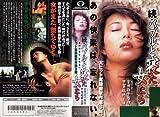 続・バブルと寝た女たち [VHS]