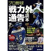 プロ野球戦力外通告読本 (洋泉社MOOK)