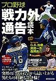 プロ野球戦力外通告読本 (洋泉社MOOK) 画像