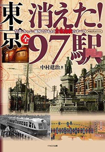 東京 消えた! 全97駅 (イカロス・ムック)の詳細を見る