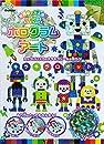 キラキラロボット: カッコいいメカのキラキラシールを作ろう! ([バラエティ] ホログラムアート)