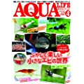 月刊 AQUA LIFE (アクアライフ) 2012年 04月号 [雑誌]