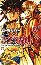 るろうに剣心 -明治剣客浪漫譚・北海道編- 第03巻