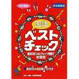 国語ベストチェック 改訂新版 (チェックシリーズ)