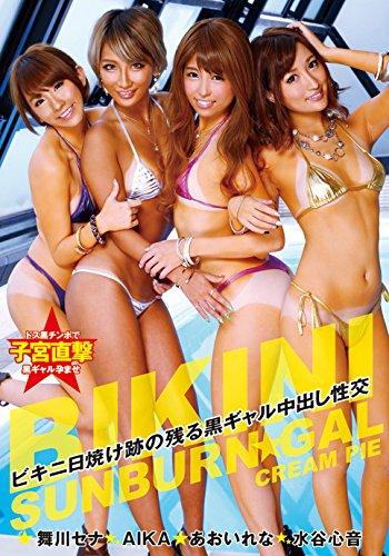 ビキニ日焼け跡の残る黒ギャル中出し性交 [DVD]