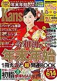 関西ウォーカー2020年01/04号 画像