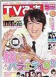 TVぴあ 関東版 2014年 10/22号