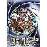 鷹の爪7 ~女王陛下のジョブーブ~ DVD&Blu-rayデラックス版(初回限定生産)