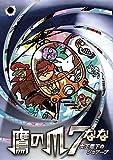 鷹の爪7 ~女王陛下のジョブーブ~ DVD&Blu-rayデラックス版【初回限定生産】[DVD]
