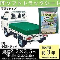 萩原工業 PPソフト トラックシート 2号 小型トラック グリーン 2.3m×3.5m【同梱・代引不可】